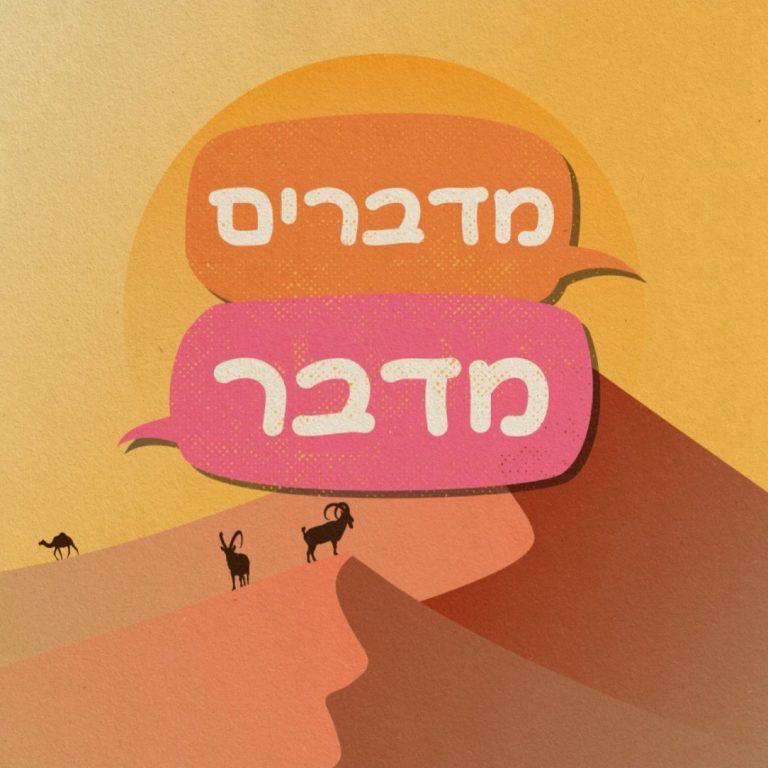 פרק עשירי – דוד בן-גוריון